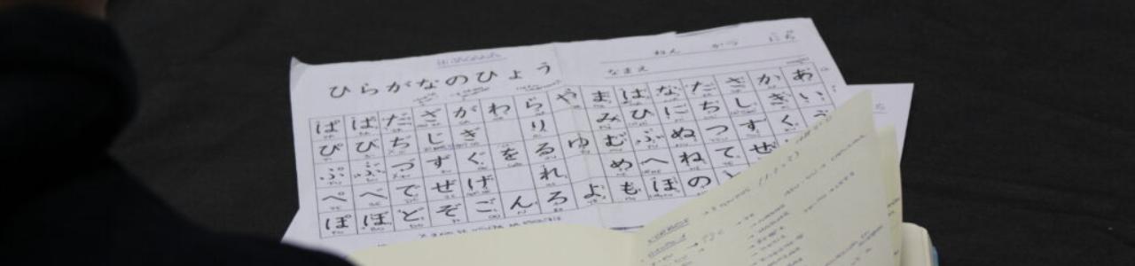 Curs d'iniciació a la llengua japonesa | Torn 1 | Estiu 2021